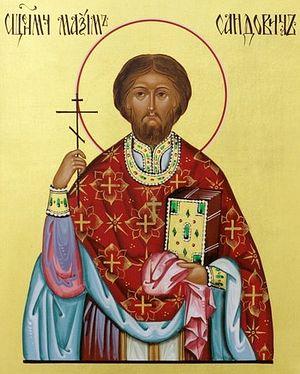 Священномученик Максим (Сандович)