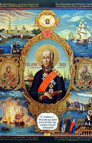 Св. прав. Феодор Ушаков