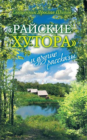 77489.p Райські хутори і карма російських священиків