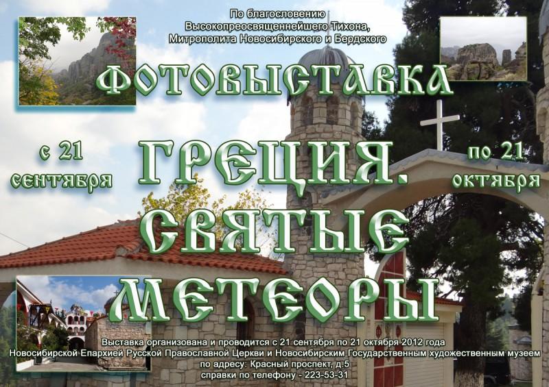 Фотовыставка «Греция. Святые Метеоры». Новосибирск. 21 сентября – 21 октября 2012 года