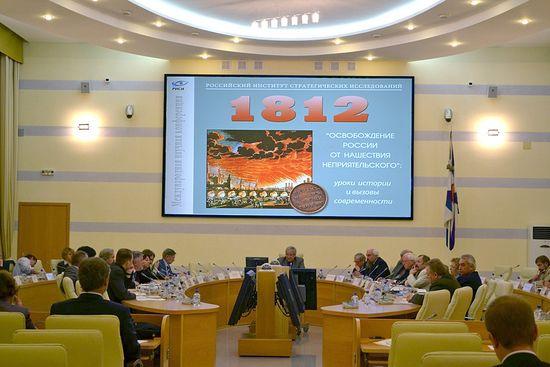 """Конференция «1812 год. """"Освобождение России от нашествия неприятельского"""": уроки истории и вызовы современности»"""
