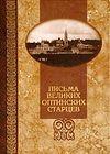 Письма великих оптинских старцев. Бесценное духовное наследство