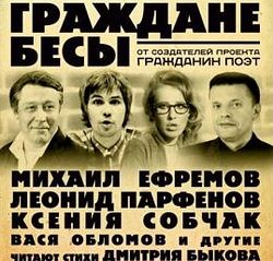 "Афиша концерта ""Граждане бесы"""