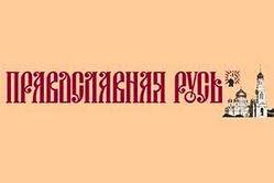 С 4 по 8 ноября в Москве пройдет XI церковно-общественная выставка-форум «Православная Русь — к Дню народного единства»