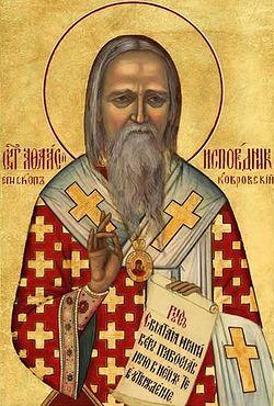 Святитель Афанасий, епископ Ковровский, исповедник