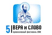 V Международный фестиваль православных СМИ «Вера и слово» откроется 29 октября