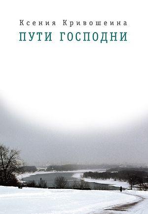 Ксения Кривошеина. Пути Господни