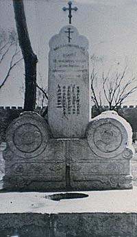 Памятник 222 мучеником над колодцем, разрушенный после прекращения деятельности миссии
