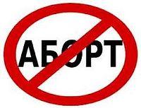 Католики и православные предлагают запретить в Белоруссии аборты и суррогатное материнство