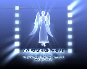 В Москве пройдет кинофестиваль «Лучезарный ангел»