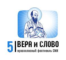 5-й фестиваль православных СМИ «Вера и Слово»