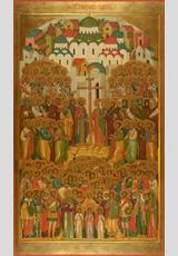 Собор Римских святых. Иконописная школа при МДА