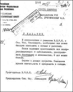 Указание В.И.Ленина Ф.Э.Дзержинскому