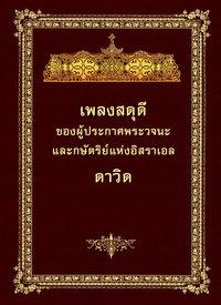 Богослужебная Псалтирь на таиском языке