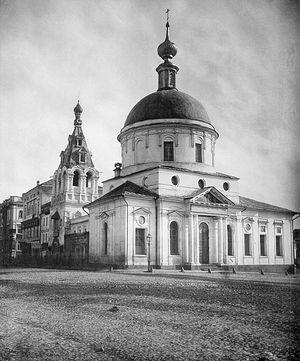Храм святого великомученика Димитрия Солунского у Тверских ворот