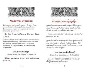 Православный русско-лаосский параллельный молитвослов