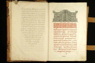 Типикон 1610 г.
