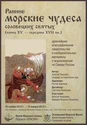 В Петербурге пройдет выставка «Ранние морские чудеса Соловецких святых»