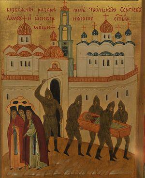 Разорение одной из величайших русских святынь - Троице-Сергиевой Лавры и похищение мощей преподобного Сергия Радонежского