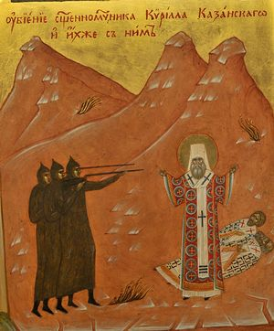 Убиение святителя Кирилла, митрополита Казанского 7(20) ноября 1937 года