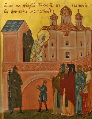Святейший Патриарх Тихон в заточении в Донском монастыре