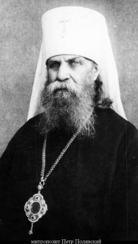 Священномученик митрополит Петр (Полянский)