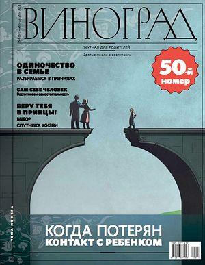 «Виноград» (№ 50 ноябрь-декабрь 2012)