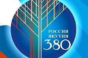 В Москве пройдут мероприятия по случаю 380-летия вхождения Якутии в состав России