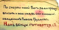Архимандрит Павел (Груздев). Последняя страница помянника.
