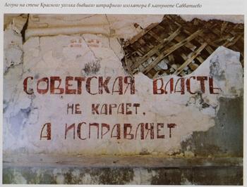 Лозунг на стене красного уголка штрафного изолятора в лагпункте Савватиево