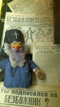 Кукла «поп». Использовалась в театральных антирелигиозных постановках в 1920-х годах. Печатные издания антирелигиозной пропаганды «Безбожник», «Безбожник у станка» и другие выпускались в этот период огромными тиражами