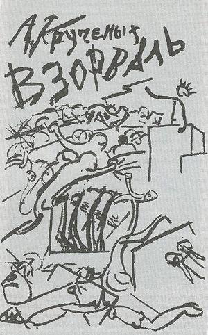 А. Крученых. Взорваль. 1913. - Н. Кульбин. Обложка