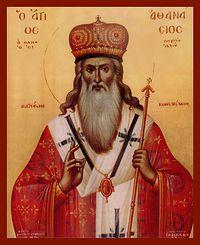 Патриарх Афанасий I