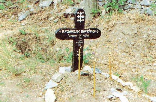 Могилка старца Порфирия на Святой Горе Афон