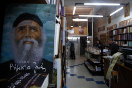 A book on Elder Paisios on display at an Athens bookstore. Photo: Alkis Konstantinidis for The Wall Street Journal