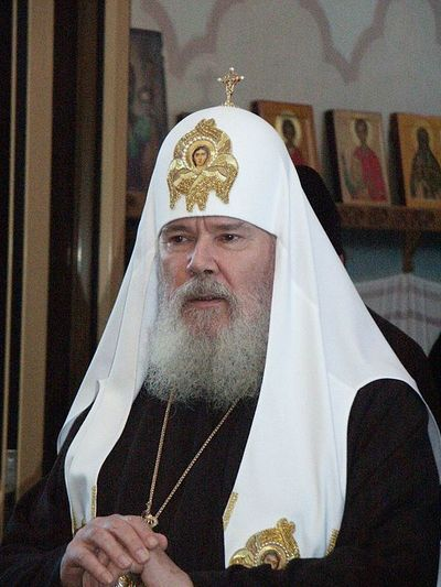 Святейший Патриарх Московский и всея Руси Алексий II (1929-2008)