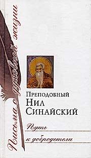 Преподобный Нил Синайский. Путь к добродетели. М.:Изд-во Сретенского монастыря, 2006