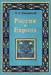 Николай Яковлевич Данилевский. Россия и Европа.