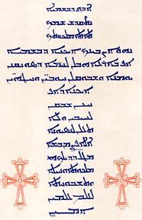 Молитва «Отче наш» на сирийском языке. Напечатана с использованием шрифта Эстронгела