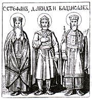 Свв. Стефан, Давид и Владислав