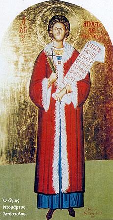Святой Апостол