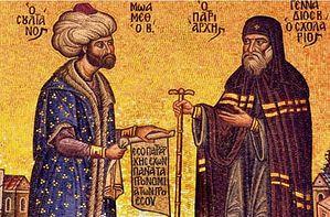 Султан Мехмед II Завоеватель и патриарх Геннадий II
