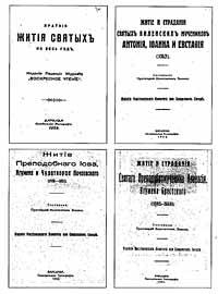 Титульные листы изданий житийной литературы, осуществленных Варшавской Синодальной типографией в 1920-е – 1930-е гг.