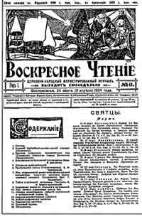 Титульный лист еженедельного