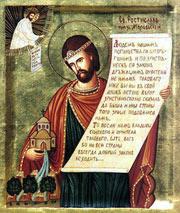 Св. Ростислав князь Моравский