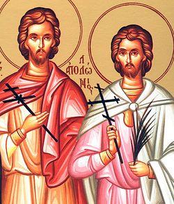 Святые мученики Аполлоний и Ариан