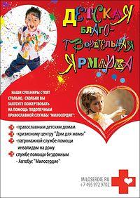 Баннер детской благотворительной ярмарки