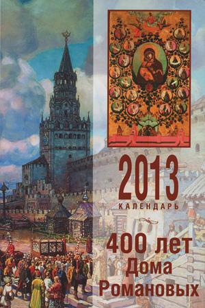 400 лет дома Романовых / Православие.Ru