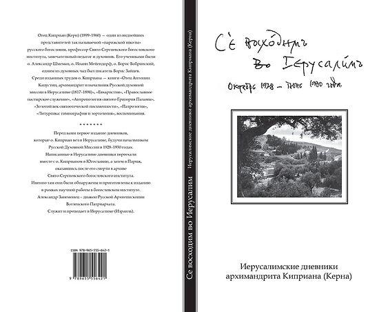 «Се восходим в Иерусалим»: иерусалимские дневники архимандрита Киприана (Керна)