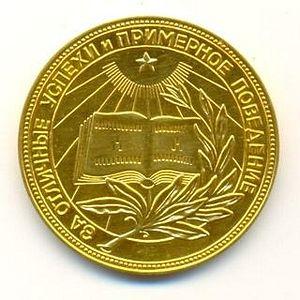 Школьная золотая медаль. 1954 год